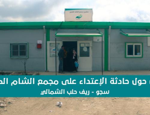 بيان حول حادثة الاعتداء على مجمع الشام الطبي سجو – ريف حلب الشمالي